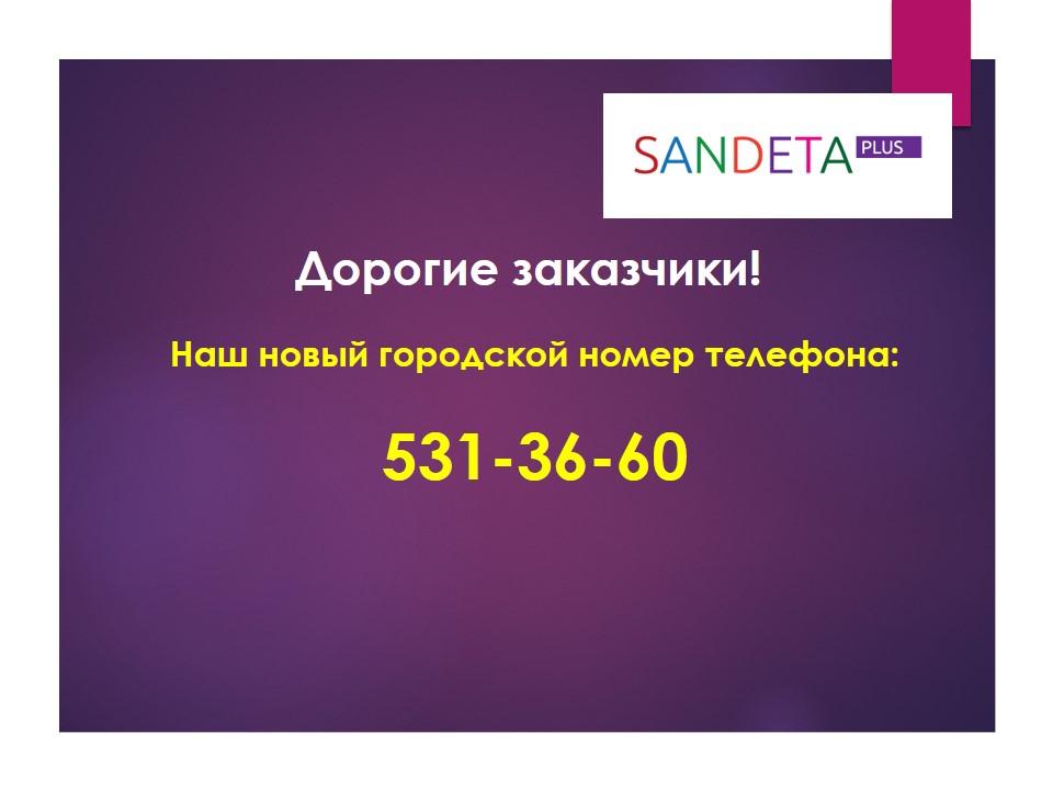 смена номера телефна2